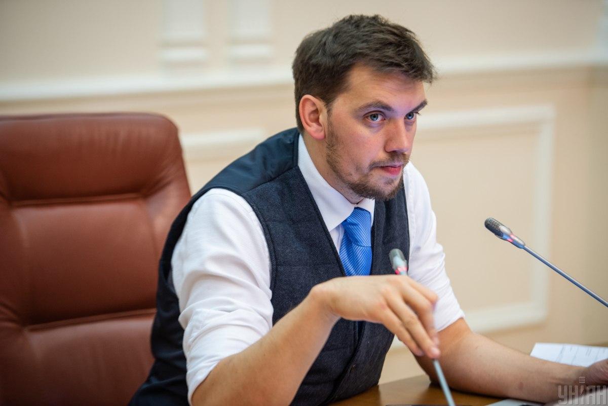 На презентацию отчёта Гончарука потратили 84 тыс.грн. из бюджета