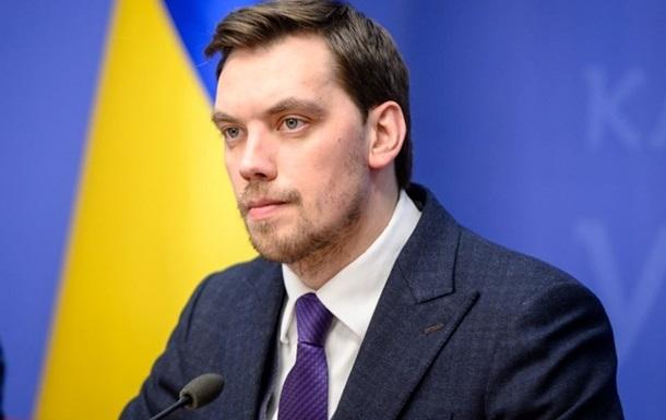 Рада отправила в отставку Гончарука