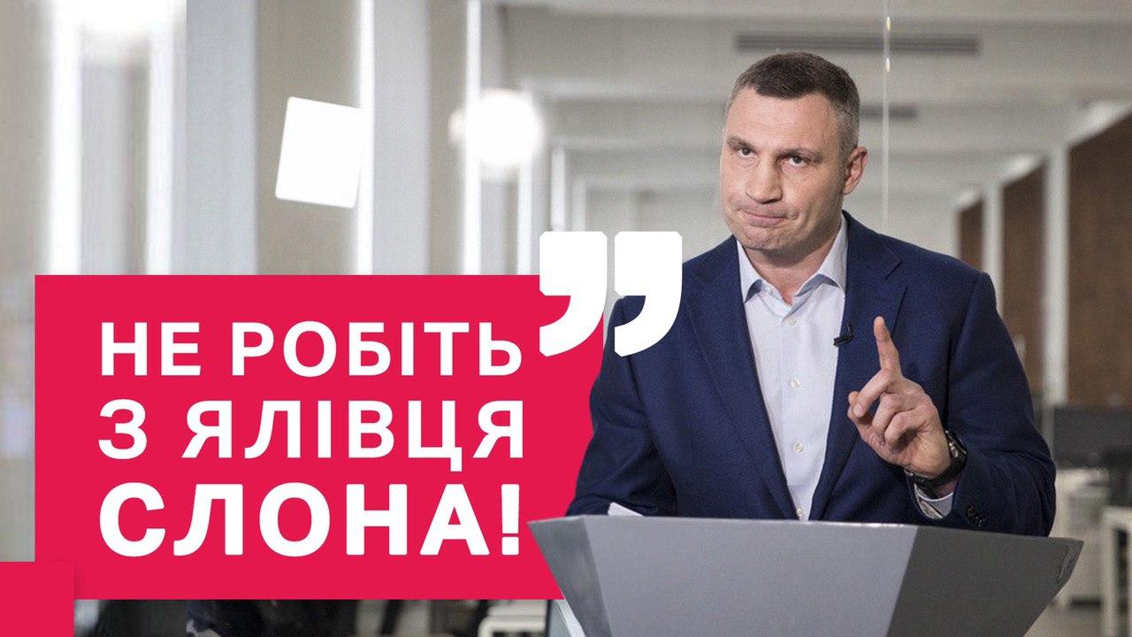 """""""Не робіть з ялівця слона"""": Кличко звернувся до киян"""