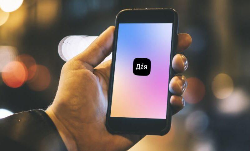 """Приложение """"Дія"""" нарушает право на защиту персональных данных и приватность коммуникаций, – правозащитник"""