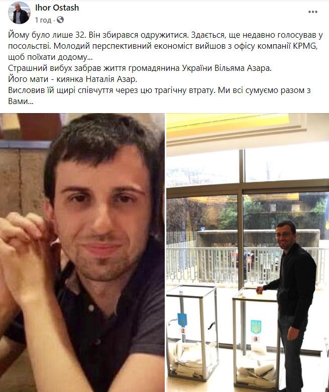 Взрыв в Бейруте забрал жизнь гражданина Украины, – посол