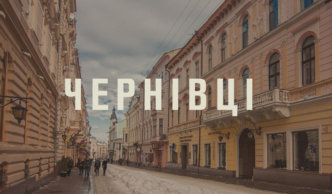 Через грубі порушення і підробку протоколів в Чернівцях відбудуться перевибори до міської ради