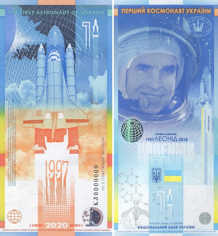 НБУ выпустил первую вертикальную сувенирную банкноту в честь космонавта Каденюка
