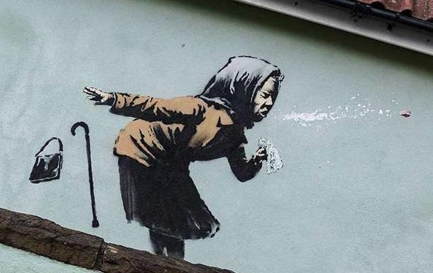 Бэнкси создал новое граффити − чихающую бабушку