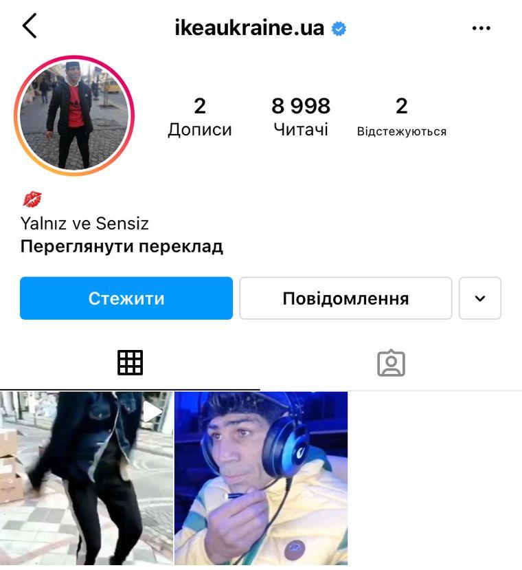 Украинскую страницу IKEA в Instagram взломали: теперь она посвящена одинокому турку