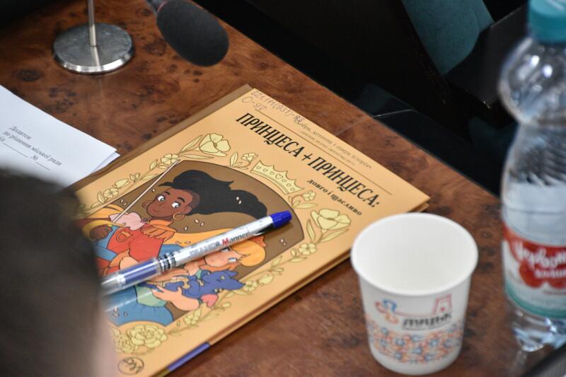 В Луцке депутаты требуют срочно изъять книгу Принцесса+принцесса из библиотек (ОБРАЩЕНИЕ)