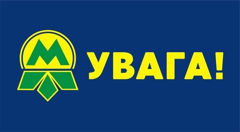 В Киеве закрыли метро, поступило сообщение о минировании станций (ОБНОВЛЕНО)