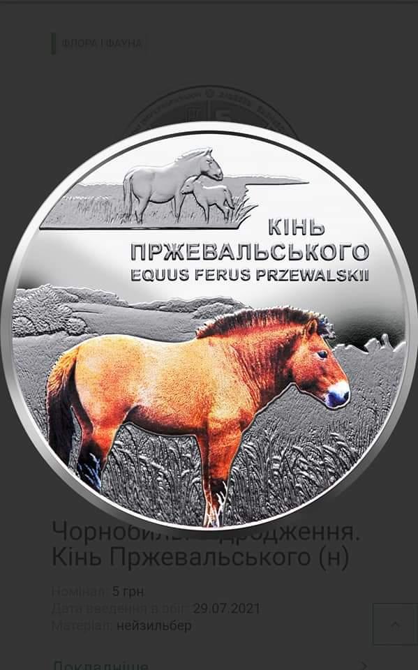 К пятилетию Чернобыльского заповедника НБУ выпустил монету с лошадью Пржевальского
