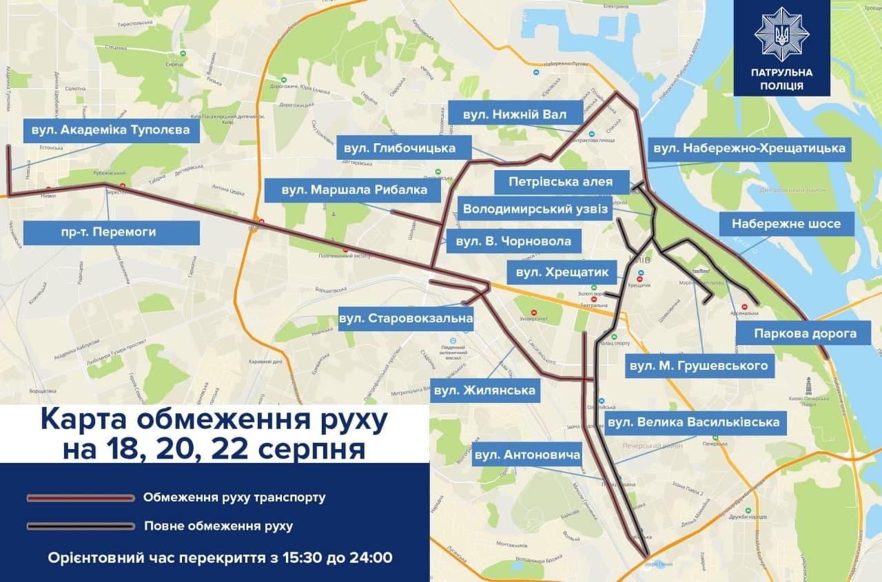 В Киеве опять перекроют дороги из-за репетиции парада ко Дню независимости